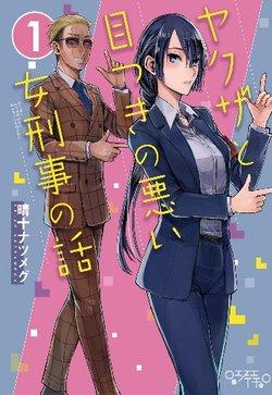 Gã Yakuza và cô thanh tra
