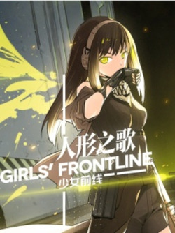 Girl Frontline - Song of Humanoid