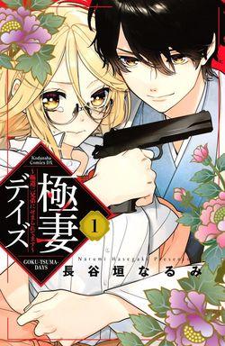 Gokutsuma Days: Gokudou Sankyoudai ni semaretemasu