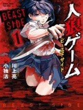 Jinrou Game 2 - The Beast Side