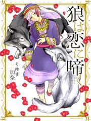 Ookami Wa Hana No Naku