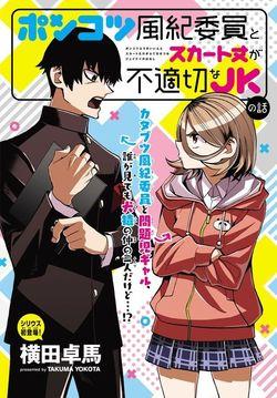 Ponkotsu Fuukiin to Skirt Take ga Futekisetsu na JK no Hanashi