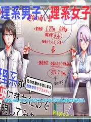 Rike ga Koi ni Ochita no de Shoumeishitemita