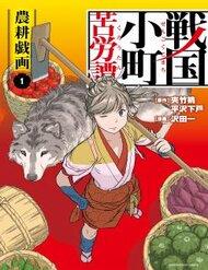 Sengoku Komachi Kurou Tan!