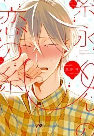 Sợi chỉ tình yêu của Itonaga