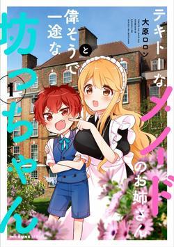 Tekito Na Maid No Oneesan & Erasou De Ichizu Na Botchan