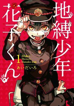 Hanako-kun nhà xí