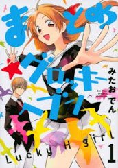 Matome☆groggy Heaven